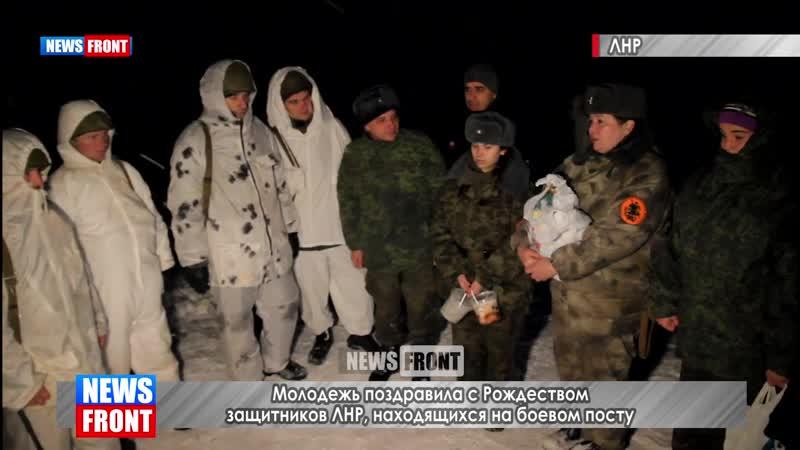 Молодежь поздравила с Рождеством защитников ЛНР, находящихся на боевом посту.
