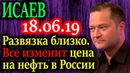 ИСАЕВ Развязка близко В России все изменит цена на нефть 18 06 19