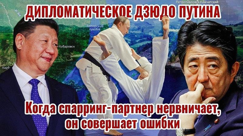 Дипломатическое дзюдо Путина Когда спарринг партнер нервничает он совершает ошибки