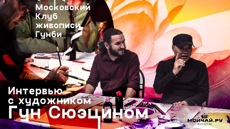 Гун Сюэцин интервью Московский клуб живописи Гунби