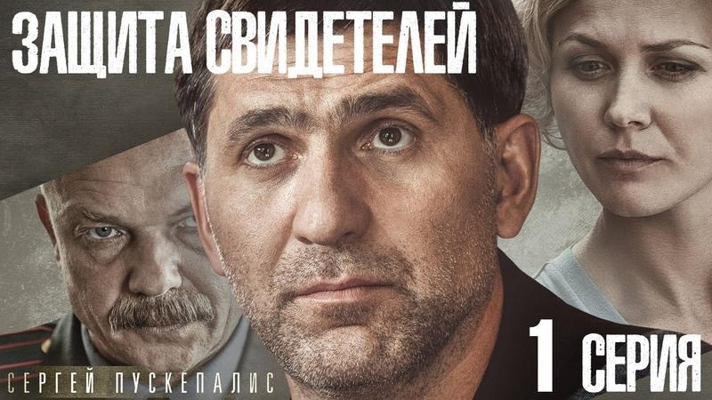 сериал Защита свидетелей / 1 серия