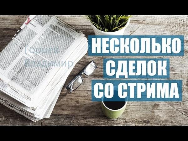 Две сделки по дневной стратегии и одна по новостной со стрима