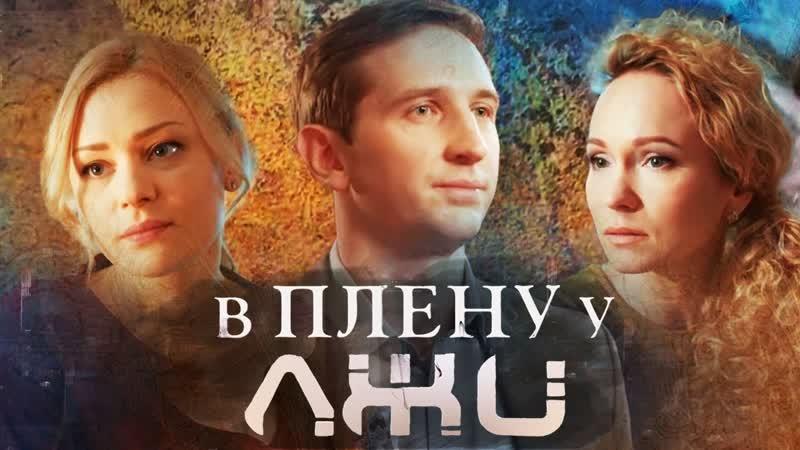 V plenu lgi (2019) 1-2-3-4 серия [vk.comKinoFan]