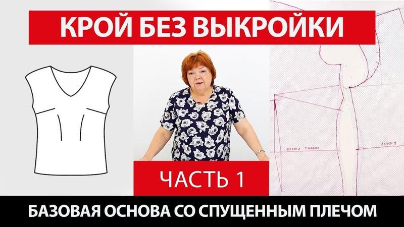 Крой без выкройки сразу на ткани Построение базовой основы со спущенным плечом с Ириной Паукште Ч 1
