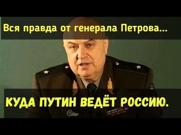Куда Путин ведёт Россию Вся правда от генерала Петрова