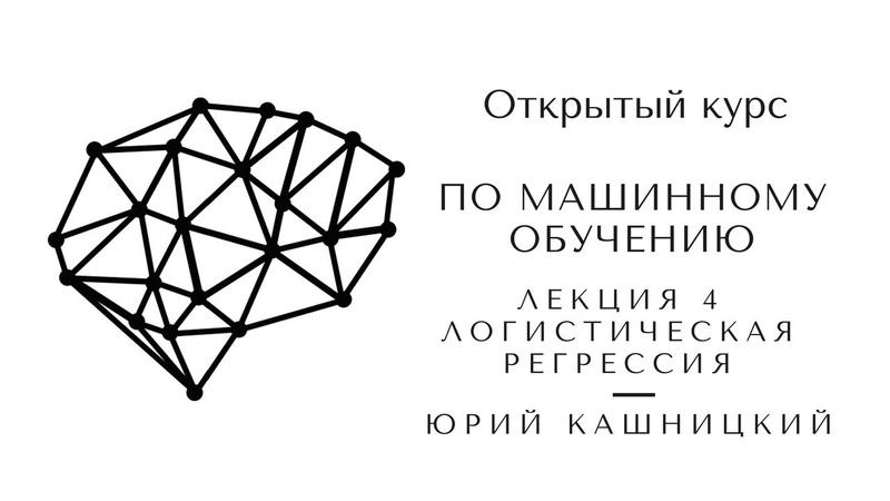 Лекция 4. Логистическая регрессия. Открытый курс OpenDataScience по машинному обучению mlcourse.ai
