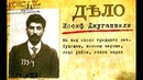Великий Сталин Или Джугашвили А Фурсов