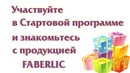 Супер старт для новичка Стартовая программа Фаберлик