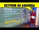 Bcтpяли на бaблocы Александр Кокорин и Павел Мамаев из за cкaндaлa лишатся гигантских сумм