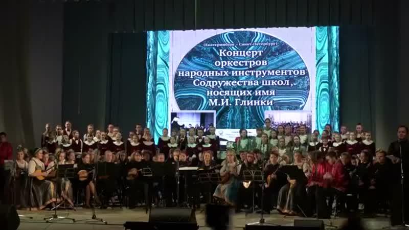 Концерт Содружества школ, носящих имя М.И. Глинки 2018 год (2 отделение) г. Екатеринбург