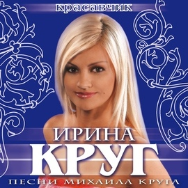 Круг Ирина альбом Красавчик