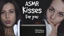 ASMR Twin Kisses ♥ АСМР Поцелуи