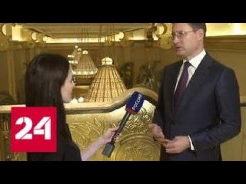 Опубликовано: 12 нояб. 2018 г. Александр Новак: российские компании успешно наращивают производство - Россия 24