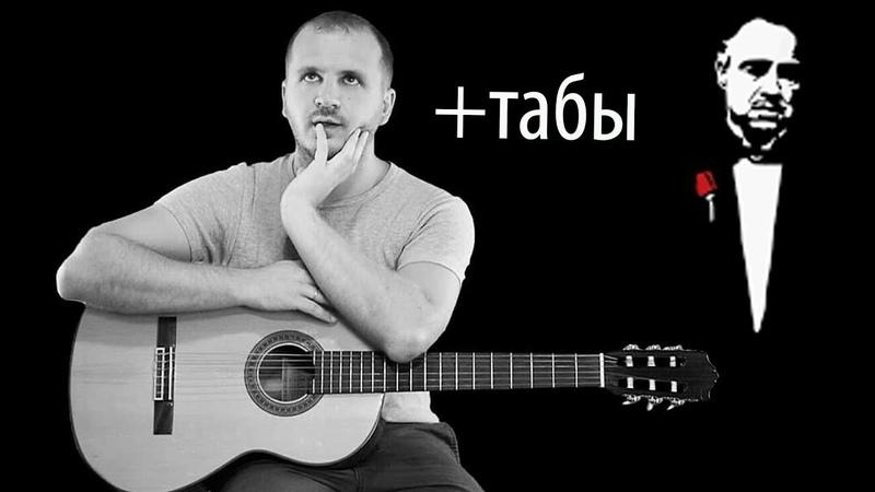 Крестный отец на гитаре. фингерстайл версия табы