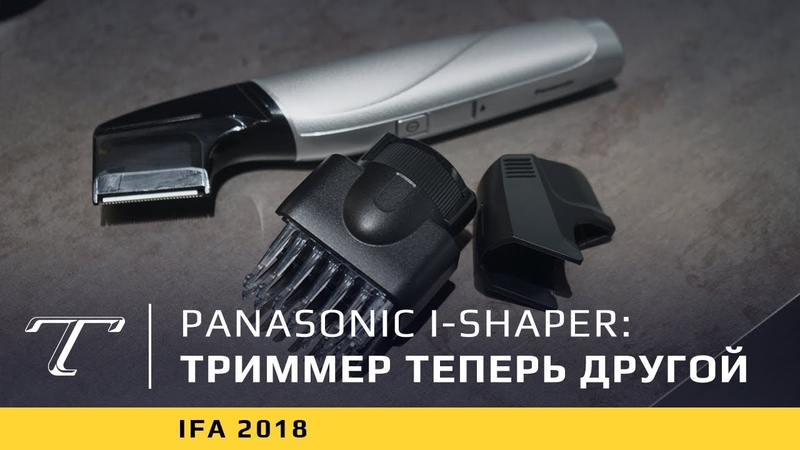 Обзор Panasonic i-Shaper: необычный триммер