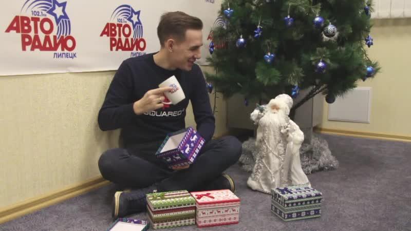 Авторадио - Липецк представляет самую новогоднюю игру ХОЧУ ПОДАРОК!