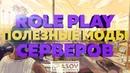 СБОРКА МОДОВ/CLEO ДЛЯ GTA SAMP ROLE PLAY | ТОП 5 ✓