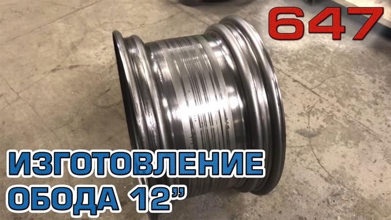 Изготовление обода колеса 12 (для мото 2х2)