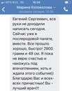 Евгений Михайлин фото #7