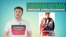 7 фраз из фильма МИССИЯ НЕВЫПОЛНИМА