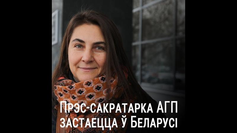 Прэс-сакратарка АГП застаецца ў Беларусі. Першыя эмоцыі <РадыёСвабода>