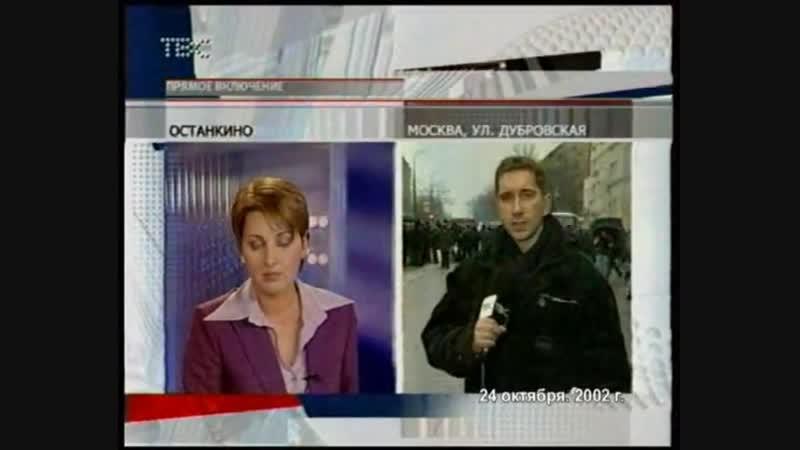 Новости (ТВС, 23-26.10.2002) Террористический акт на Дубровке