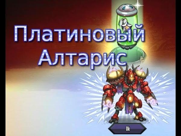 Mutants Genetic Gladiators-Платиновый Алтарис