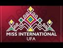 Гала - концерт проекта MISS INTERNATIONAL - UFA