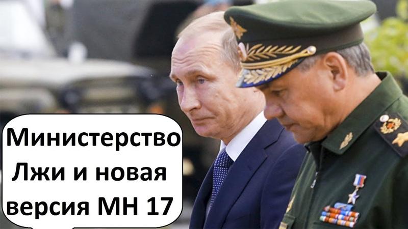 НОВЫЙ ФEЙЛ МИНИСТЕРСТВА ЛЖИ РФ О MH 17