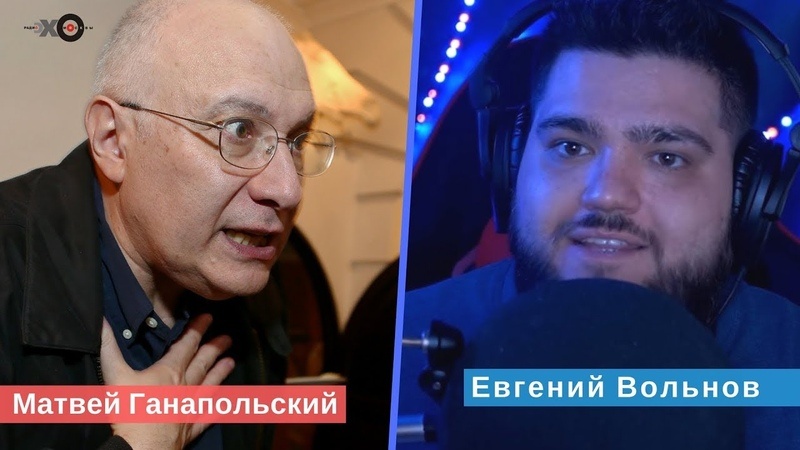 Ганапольский поговорил с пранкером Евгением Вольновым 29.03.18