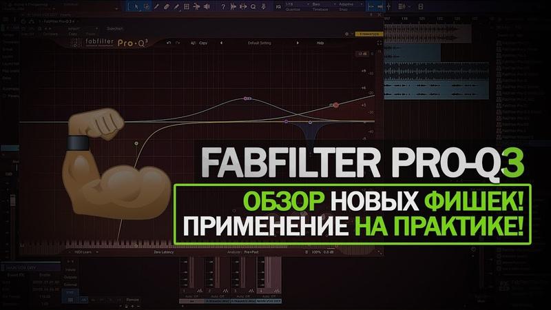 FABFILTER PRO-Q3.ПОЛНЫЙ ОБЗОР! НОВЫЕ ФИШКИ И ОСОБЕННОСТИ! [A-Mase Music]