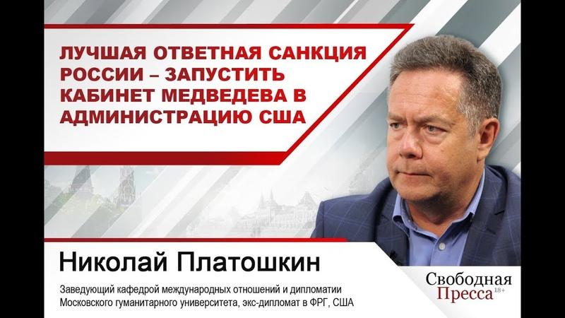 Лучшая ответная санкция России – запустить кабинет Медведева в администрацию США