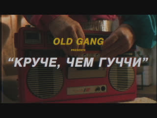 Old gang круче, чем гуччи