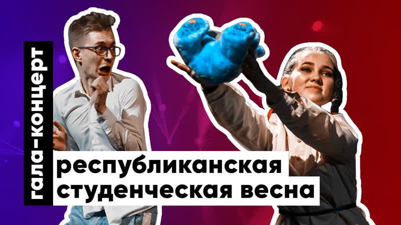 ГАЛА КОНЦЕРТ РЕСПУБЛИКАНСКАЯ СТУДЕНЧЕСКАЯ ВЕСНА