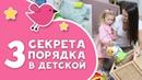 3 СЕКРЕТА ПОРЯДКА В ДЕТСКОЙ Любящие мамы