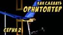 Механическая птица на Ардуино Часть 2 Собираю крылья и фюзеляж