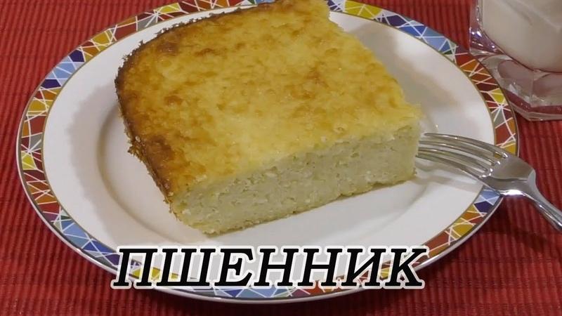 Самая Вкусная Пшенная запеканка Лакомство для всей семьи Millet casserole for children and adults