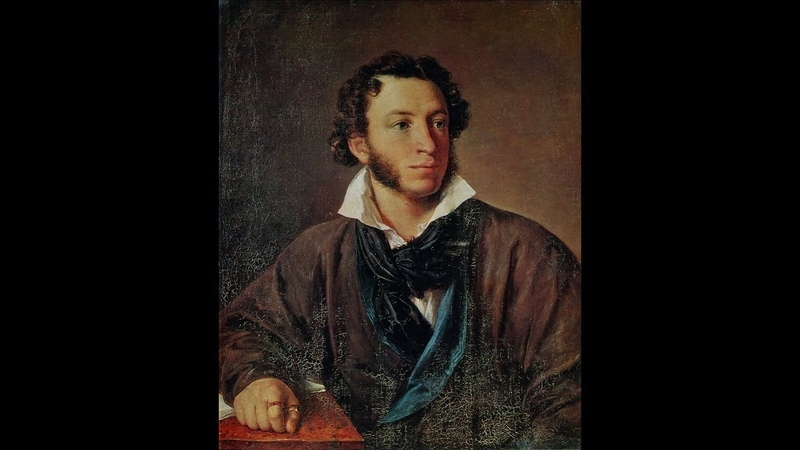 Ченнелинг А. Пушкин Мою историю переписали