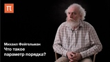 Теория фазовых переходов Михаил Феи