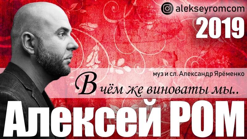 ПРЕМЬЕРА!! Алексей РОМ - В чём же виноваты мы (Official Audio 2019)
