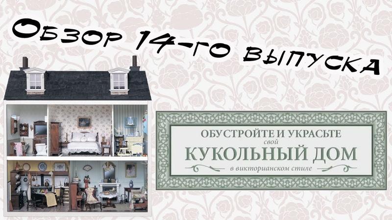 Кукольный дом в викторианском стиле | Hachette | 14 выпуск