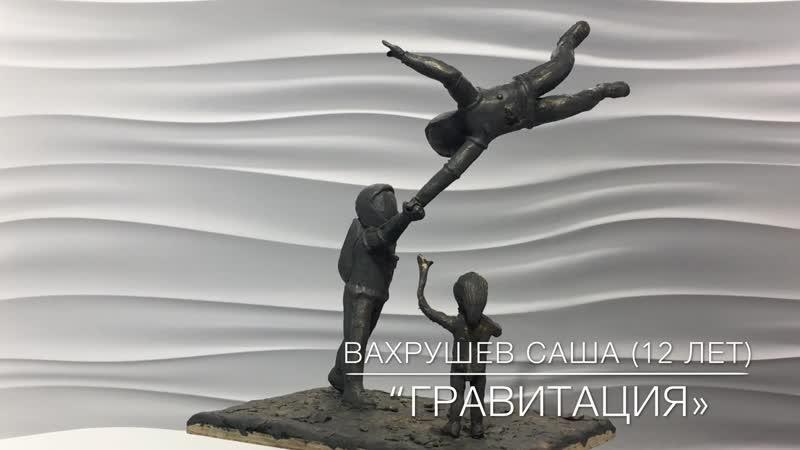 ГРАВИТАЦИЯ Вахрушев Саша 12 лет