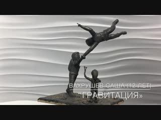 ГРАВИТАЦИЯ - Вахрушев Саша (12 лет)