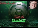 Dota 2 7.21/ TOP 10 RAMPAGE IN THIS YEAR 2019