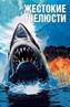 Жестокие челюсти (Cruel Jaws, 1995)