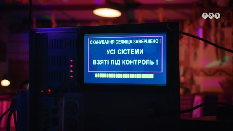 Однажды под Полтавой 7 сезон 19 серия Скайнет