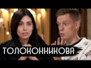 Толоконникова - бисексуальность, FACE, тюрьма - вДудь #63