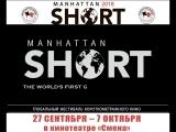 MANHATTAN SHORT 2018