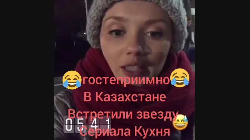 😹Гостеприимно😹 встретили звезда сериала Кухня в Казахстане