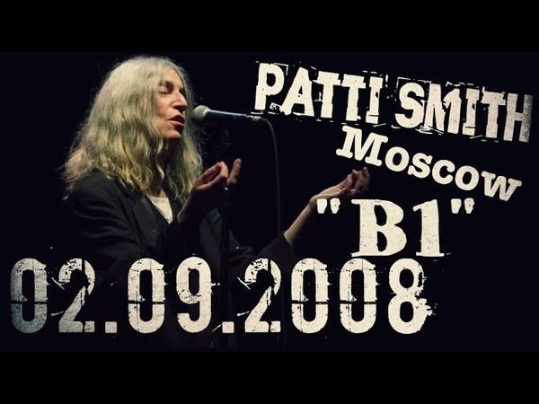 Patti Smith 02.09.2008 Moscow club B1